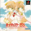 Cover zu Cardcaptor Sakura Clow Card Magic - PlayStation