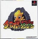 Cover zu Chocobo no Fushigi Dungeon - PlayStation
