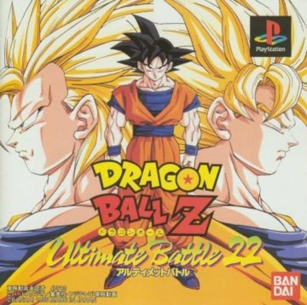 Cover zu Dragon Ball Z: Ultimate Battle 22